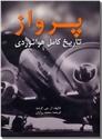 خرید کتاب پرواز - اطلس هوانوردی از: www.ashja.com - کتابسرای اشجع