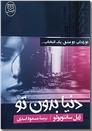 خرید کتاب دنیا بدون تو از: www.ashja.com - کتابسرای اشجع