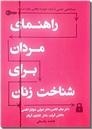 خرید کتاب راهنمای مردان برای شناخت زنان از: www.ashja.com - کتابسرای اشجع