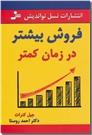 خرید کتاب فروش بیشتر در زمان کمتر از: www.ashja.com - کتابسرای اشجع