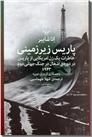 خرید کتاب پاریس زیرزمینی از: www.ashja.com - کتابسرای اشجع