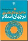 خرید کتاب ماجرای فکر فلسفی در جهان اسلام  - 3 جلدی از: www.ashja.com - کتابسرای اشجع