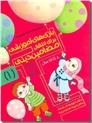 خرید کتاب بازی های آموزشی برای انتقال مضامین دینی 1 از: www.ashja.com - کتابسرای اشجع