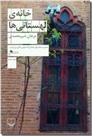 خرید کتاب خانه لهستانی ها از: www.ashja.com - کتابسرای اشجع