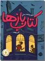 خرید کتاب کتاب بازها از: www.ashja.com - کتابسرای اشجع