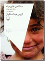 خرید کتاب سه گانه خاورمیانه - دفتر شعر از: www.ashja.com - کتابسرای اشجع