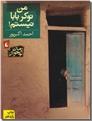 خرید کتاب من نوکر بابا نیستم! از: www.ashja.com - کتابسرای اشجع