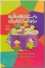 خرید کتاب مجموعه داستان های فکری برای کودکان ایرانی - 10 جلدی از: www.ashja.com - کتابسرای اشجع