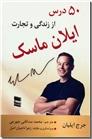 خرید کتاب 50 درس از زندگی و تجارت از: www.ashja.com - کتابسرای اشجع