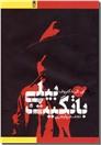 خرید کتاب بیلی باتگیت از: www.ashja.com - کتابسرای اشجع