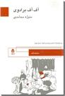 خرید کتاب آف آف برادوی از: www.ashja.com - کتابسرای اشجع