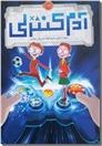 خرید کتاب آدم کنترلی از: www.ashja.com - کتابسرای اشجع