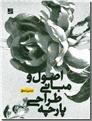 خرید کتاب اصول و مبانی طراحی پارچه از: www.ashja.com - کتابسرای اشجع