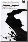 خرید کتاب جعبه چوبی هدیه 15*15 - کد 10 از: www.ashja.com - کتابسرای اشجع