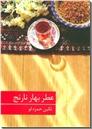 خرید کتاب عطر بهار نارنج از: www.ashja.com - کتابسرای اشجع