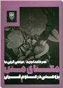 خرید کتاب معنای متن از: www.ashja.com - کتابسرای اشجع