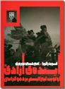 خرید کتاب آینده آزادی از: www.ashja.com - کتابسرای اشجع