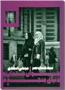 خرید کتاب جوان مسلمان و دنیای متجدد از: www.ashja.com - کتابسرای اشجع