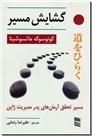 خرید کتاب گشایش مسیر از: www.ashja.com - کتابسرای اشجع