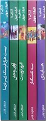 خرید کتاب مجموعه ادبیات جهان 5جلدی از: www.ashja.com - کتابسرای اشجع