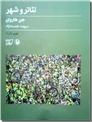 خرید کتاب تئاتر و شهر از: www.ashja.com - کتابسرای اشجع