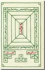 خرید کتاب ص خ و ر از: www.ashja.com - کتابسرای اشجع