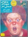 خرید کتاب ته کلاس ردیف آخر صندلی آخر از: www.ashja.com - کتابسرای اشجع