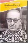 خرید کتاب خاطرات سیاسی قوام السلطنه از: www.ashja.com - کتابسرای اشجع
