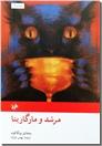 خرید کتاب مرشد و مارگاریتا از: www.ashja.com - کتابسرای اشجع