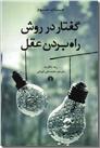 خرید کتاب گفتار در روش راه بردن عقل از: www.ashja.com - کتابسرای اشجع
