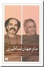خرید کتاب ما و جهان اساطیری از: www.ashja.com - کتابسرای اشجع