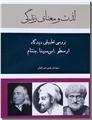 خرید کتاب لذت و معنای زندگی از: www.ashja.com - کتابسرای اشجع