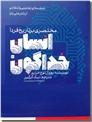 خرید کتاب انسان خداگون از: www.ashja.com - کتابسرای اشجع