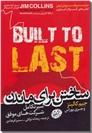 خرید کتاب ساختن برای ماندن از: www.ashja.com - کتابسرای اشجع