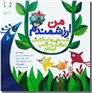 خرید کتاب من ارزشمندم از: www.ashja.com - کتابسرای اشجع