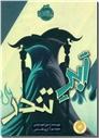 خرید کتاب ابر تندر - داس مرگ 2 از: www.ashja.com - کتابسرای اشجع
