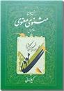 خرید کتاب شرح مثنوی معنوی 1 از: www.ashja.com - کتابسرای اشجع