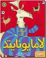 خرید کتاب لامایونایتد 1 از: www.ashja.com - کتابسرای اشجع