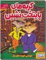 خرید کتاب گربه های پایتخت نشین از: www.ashja.com - کتابسرای اشجع