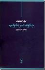 خرید کتاب چگونه شعر بخوانیم از: www.ashja.com - کتابسرای اشجع