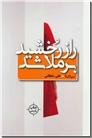 خرید کتاب راز رخشید برملا شد از: www.ashja.com - کتابسرای اشجع