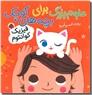 خرید کتاب علوم بزرگ برای بچه های کوچک - فیزیک کوانتوم از: www.ashja.com - کتابسرای اشجع