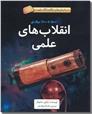 خرید کتاب انقلاب های علمی 1500 تا 1700 میلادی از: www.ashja.com - کتابسرای اشجع