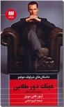 خرید کتاب عینک دور طلایی و پنج داستان دیگر از: www.ashja.com - کتابسرای اشجع