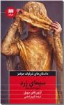 خرید کتاب سیمای زرد و پنج داستان دیگر از: www.ashja.com - کتابسرای اشجع