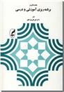 خرید کتاب مقدمه ای بر برنامه ریزی آموزشی و درسی از: www.ashja.com - کتابسرای اشجع