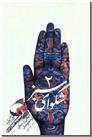خرید کتاب شکوای سبز 2 از: www.ashja.com - کتابسرای اشجع
