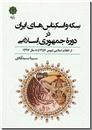 خرید کتاب سکه و اسکناس های ایران در دوره جمهوری اسلامی از: www.ashja.com - کتابسرای اشجع