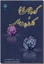 خرید کتاب گوهرشناسی زمرد و الکساندریت روسی از: www.ashja.com - کتابسرای اشجع