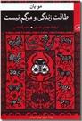 خرید کتاب طاقت زندگی و مرگم نیست از: www.ashja.com - کتابسرای اشجع
